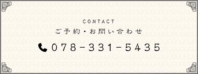 ご予約・お問い合わせは078-331-5435までお電話ください。