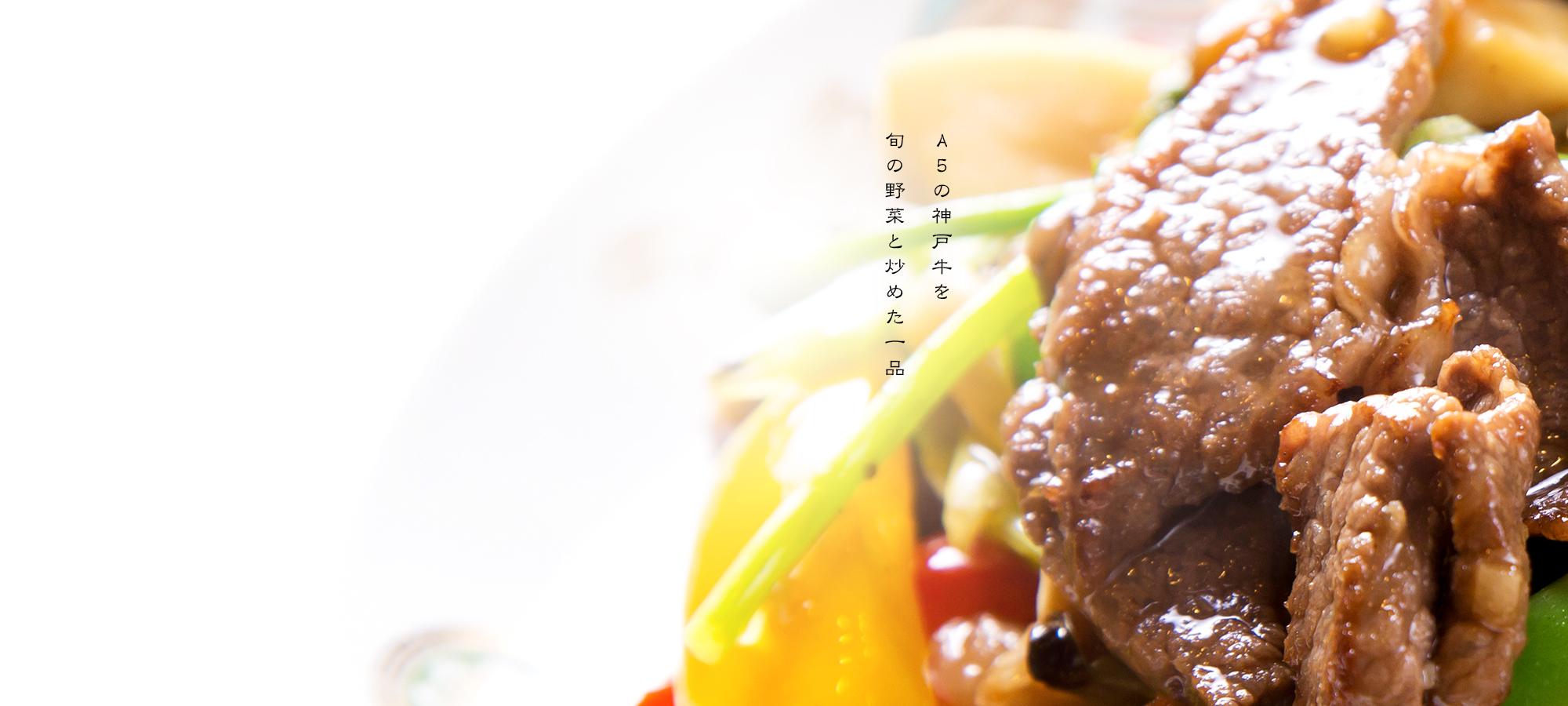 A5の神戸牛を旬の野菜と炒めた一品