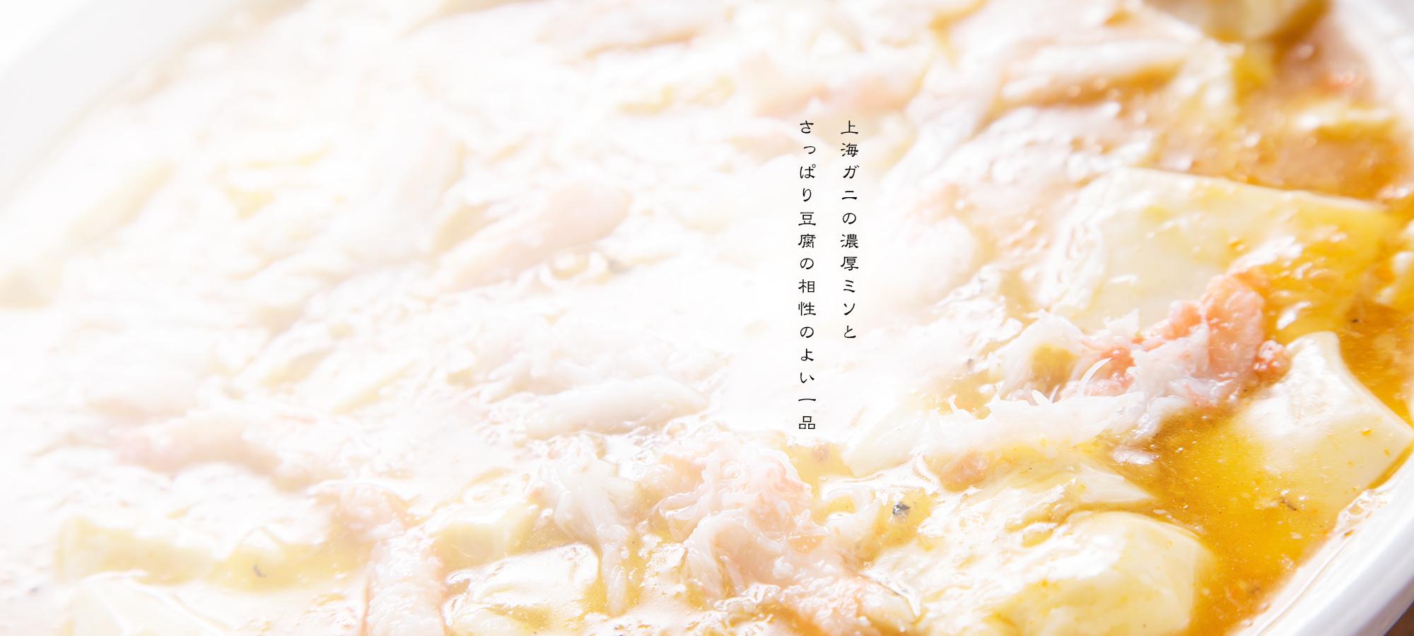 上海ガニの濃厚ミソとさっぱり豆腐の相性の良い一品
