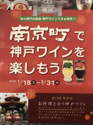 神戸ワイン ミニグラス